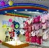 Детские магазины в Юже