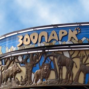 Зоопарки Южы